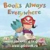 Английские книги для детей. English book.