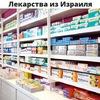 Лекарства из Израиля для Вас!