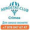 Полеты на воздушном шаре в Крыму: Aerostat.club