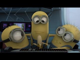 Гадкий Я. Мини-фильмы.3 Банан (Banana)