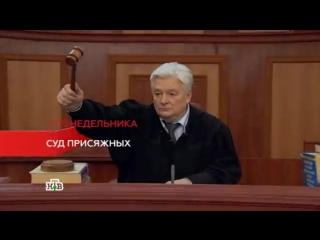 Суд присяжных. Новый сезон — с 15 февраля на телеканале НТВ