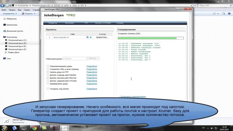 Cимбиоз JakoDorgen PRO и XRumer 7.7.41 Elite.