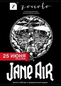 JANE AIR — 25/06, ЦОКОЛЬ 2.0