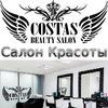 Салон красоты - «COSTAS BEAUTY SALON»