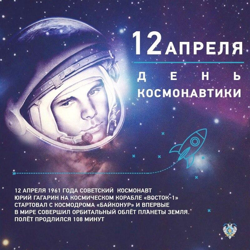 Жена, день космонавтики в картинках