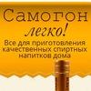 Самогонные аппараты оборудование Москва