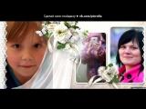 Свадебные и детские фоторамочки под музыку