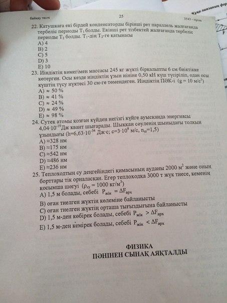 24.25 шыгарылу жолымен админ анон рахмет))