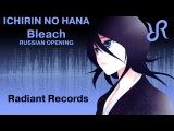 Tooniegirl &amp Radiant Ichirin no Hana RUSSIAN cover by Radiant Records  Bleach