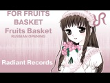 [Arietta] For Fruits Basket {RUSSIAN cover by Radiant Records}