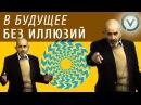 В БУДУЩЕЕ БЕЗ ИЛЛЮЗИЙ - Жак Фреско - Проект Венера