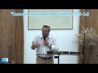 «Оживут ли кости эти (Иезек.37_1-14)» — Ростислав Кухаровский