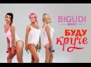 БИГУДИ ШОУ - Буду круче Official Video ПРЕМЬЕРА