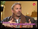 Interview with Kevin Costner (Интервью с Кевином Костнером)