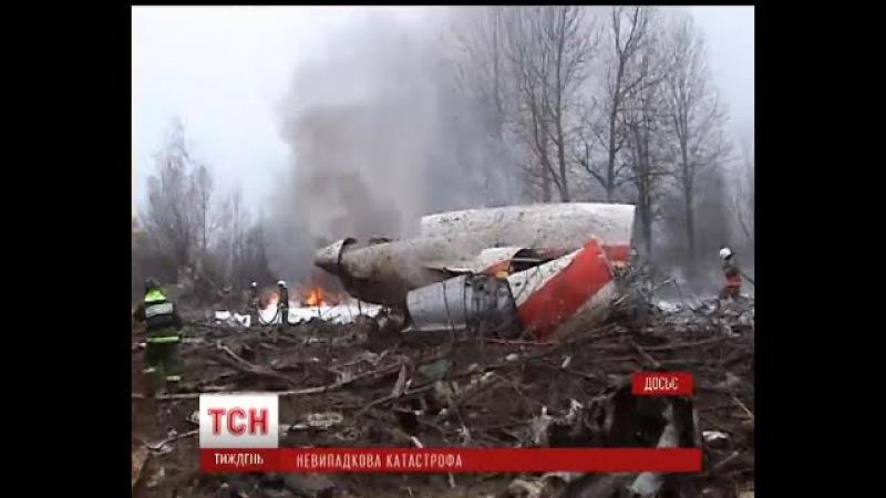 Літак з Лехом Качинським не впав а був збитий доводить польська преса