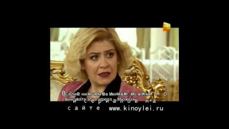 Боль в моем сердце сезон 1 серия 25 Mazi kalbimde yaradir 360p