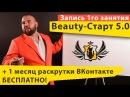 1 занятие Beauty-Старт 5.0. Как гарантировано заработать 100 000 руб. на beauty-услугах
