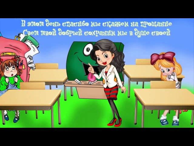 Тананко Надежда ‒ Мы покидаем начальную школу
