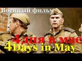 Достойнейший военный фильм о ВОВ 4 дня в мае/ 4 Days in May Военные фильмы сериалы о ВОВ War Film
