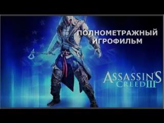 Assassin's Creed 3 — Полнометражный Игрофильм [Все сцены] Русская Озвучка HD