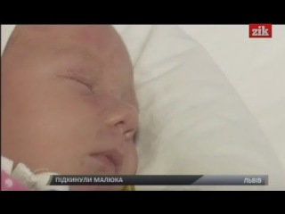 На Львівщині біля входу до лікарні залишили малюка