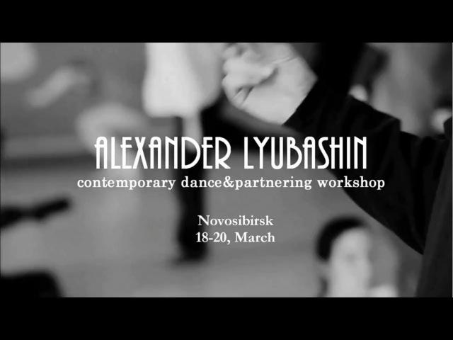 Мастер класс contemporary dance partnering workshop Александр Любашин