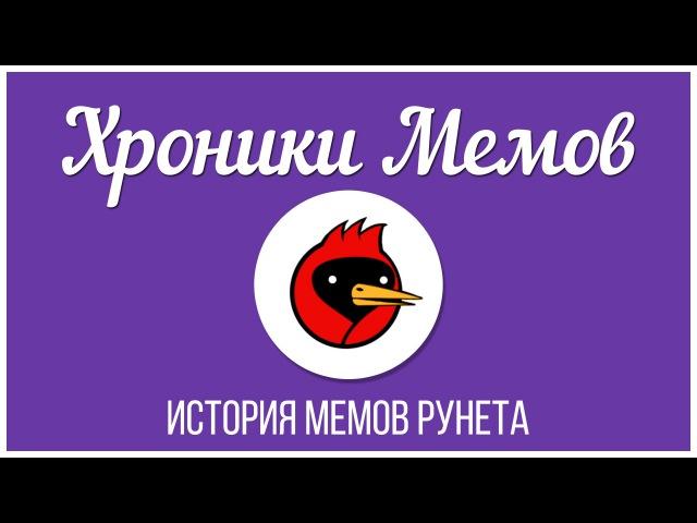 САМЫЕ СТАРЫЕ МЕМЫ РУНЕТА (2006-2010)