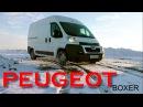 Тест драйв Peugeot BOXER Diezel 2 2 6MT фургон