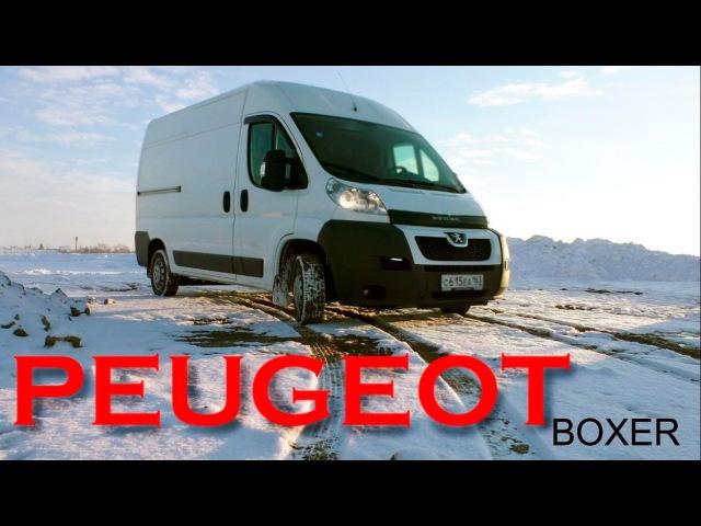 Тест-драйв Peugeot BOXER Diezel 2,2 6MT (фургон)