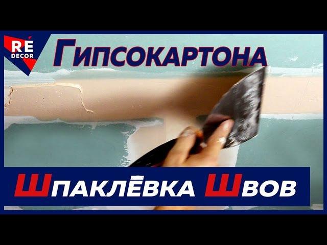 Как Шпаклевать Заводские и Обрезные Швы Гипсокартона ФУГЕНФЮЛЛЕРОМ и Лентой Бумажной Армирующей