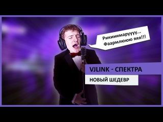VJLink - Топ Спектра Ин Зе Ворлд (Новый шедевр)