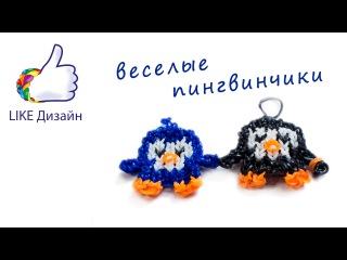 Веселые пингвинчики. Видеоурок #14