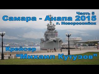 Самара - Анапа 2015.  Часть 5.  г. Новороссийск. Крейсер