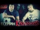 Есенин - КУКРЫНИКСЫ / Как играть на гитаре 2 партии Аккорды, табы - Гитарин