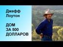 Дом за 500$ Джефф Лоутон