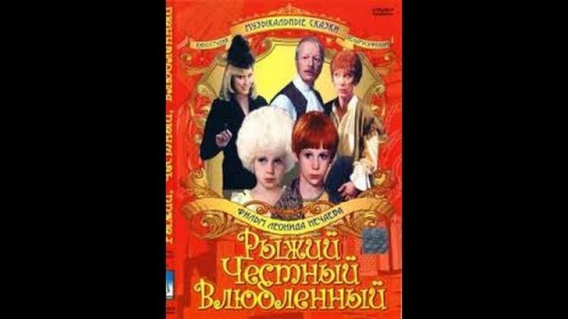 Рыжий честный влюблённый (1 серия) / Red, Honest, in Love (Part 1) (1984) фильм смотреть онлайн