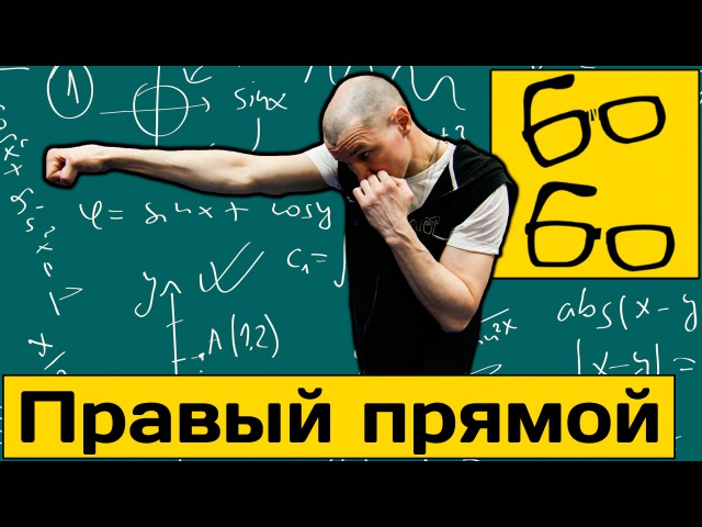 Правый прямой в боксе (straight right). Прямой удар дальней рукой — урок бокса Николая Т... ghfdsq ghzvjq d ,jrct (straight righ