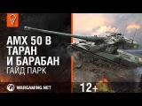 AMX 50 B Таран и барабан. Гайд Парк World of Tanks