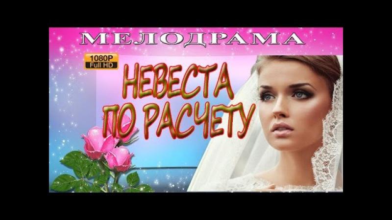 НЕ ПРОПУСТИТЕ МЕЛОДРАМУ Невеста по расчету (2016), мелодрамы 2016 новинки фильмы