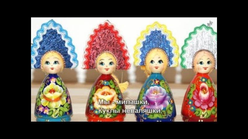 Мы милашки, куклы неваляшки - песенка для самых маленьких