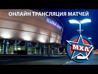 Матч МХЛ АЛМАЗ - Динамо-Раубичи