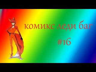 комикс: Леди-баг и Супер-кот  С озвучкой #16