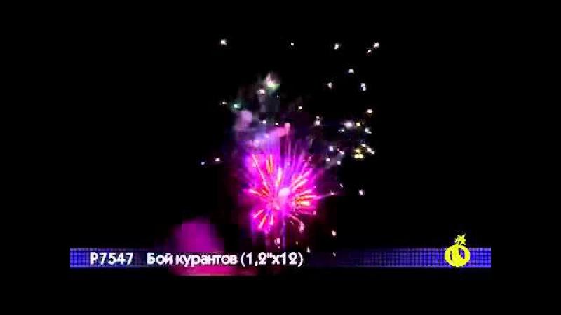 Салют Бой курантов 12 зарядов,до 25 сек.