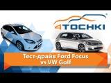 Тест-драйв Ford Focus vs VW Golf - 4 точки. Шины и диски 4точки - Wheels & Tyres 4tochki