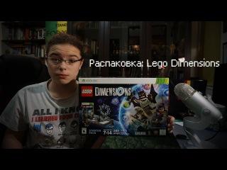 [РАСПАКОВКА] Lego Dimensions: Starter Pack ( Xbox 360 ) + Сборка