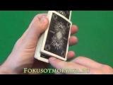 Фокусы с картами для профессионалов (Обучение и их секреты).Вездесущая 9.Card tricks for experts