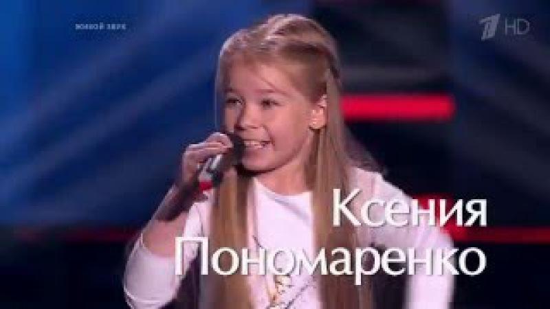 Ксения Пономаренко. А знаешь, всё ещё будет - Слепые прослушивания - Голос Дети - ...