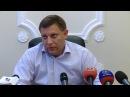 Правду в ДНР и ЛНР не убить. Захарченко и Плотницкий.