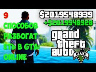 9 СПОСОБОВ ЗАРАБОТАТЬ В GTA 5 ONLINE!!!