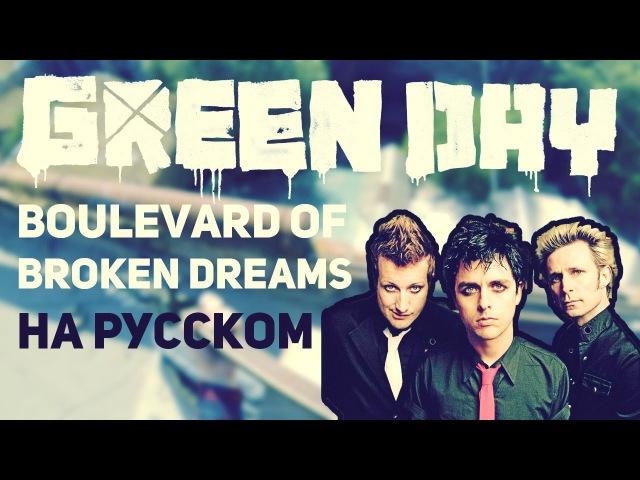 Музыкант вещает Boulevard of Broken Dreams Green Day на русском